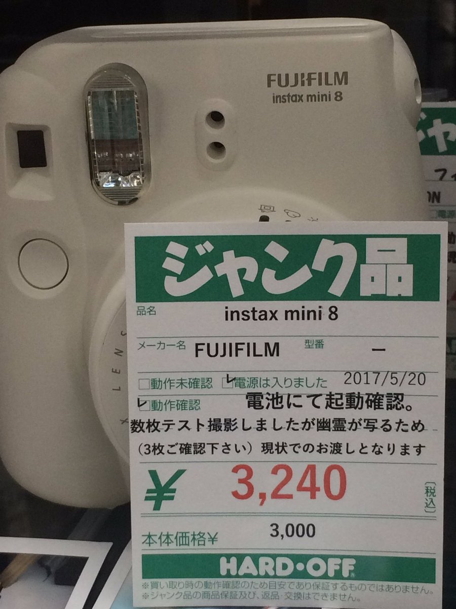 ハードオフでヤバいの売ってる…