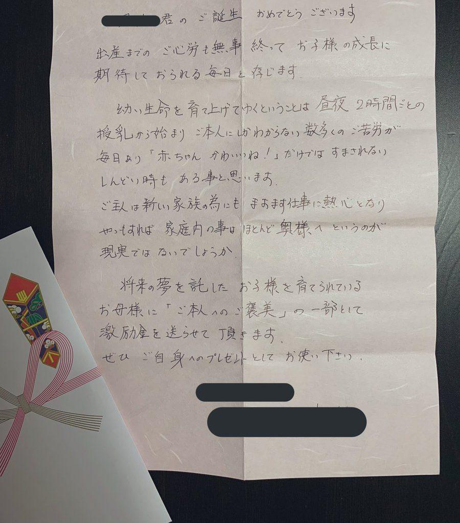 夫の会社の社長から現金書留が届いたからから「なんだ?」と思ったらこんな手紙が