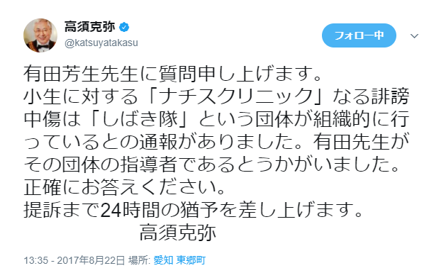 高須克弥『有田芳生先生に質問申し上げます』